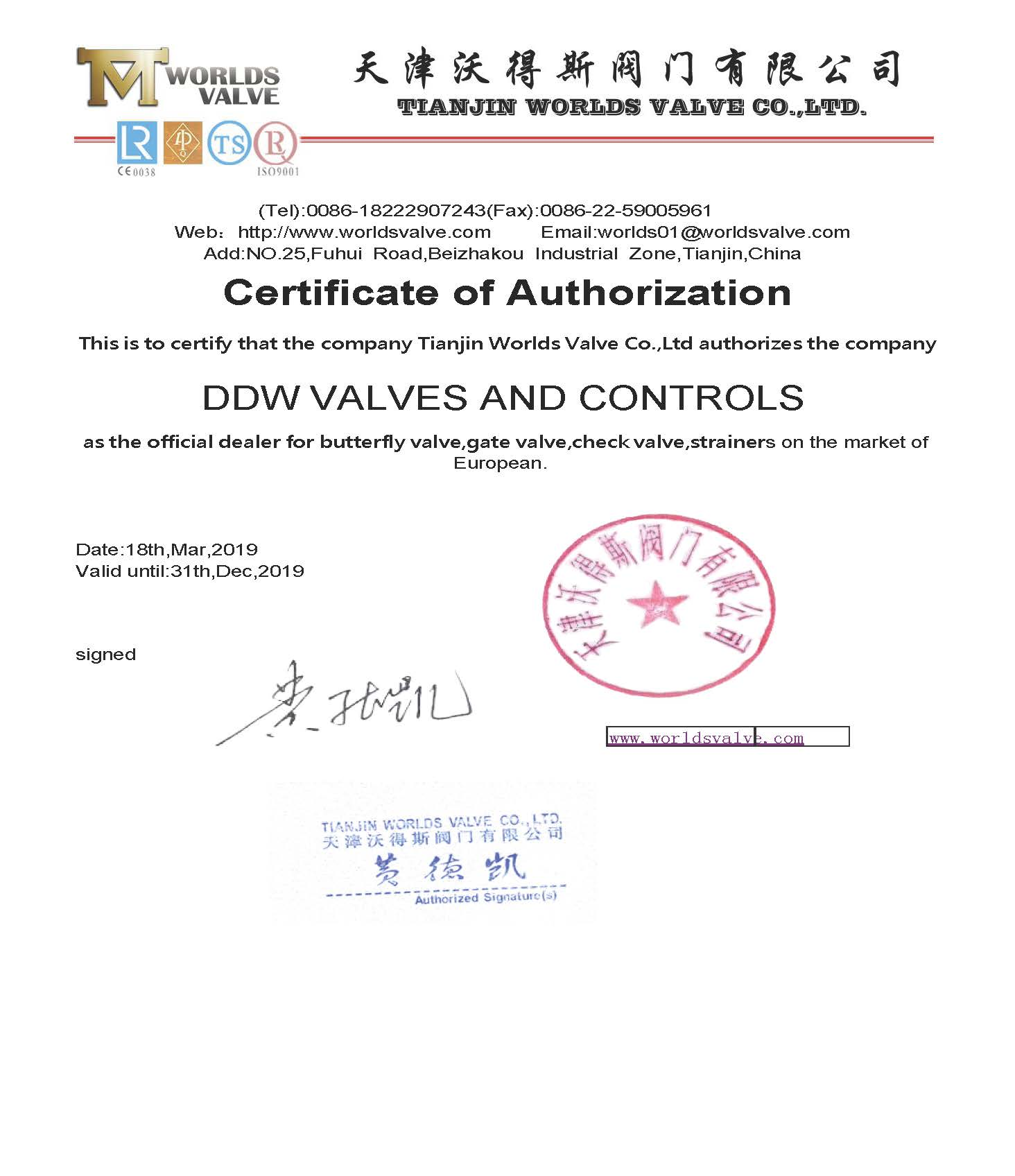 TIANJIN WORLDS VALVE Co., LTD